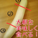 質問です!大根をおいしく食べる方法を教えてください!