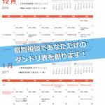 更年期対策!チラ見せダイエットのダンドリカレンダー!