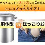 40代ダイエット!太り方には2種類ある!あなたはどっちタイプ?
