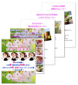 桜smile!プロジェクトキャンペーン