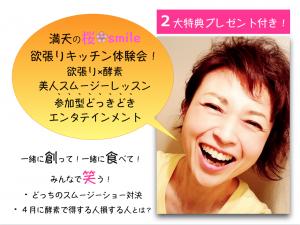 桜smile欲張りキッチン体験会