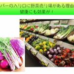 スーパーの入り口に野菜売り場がある理由には健康にも効果が!