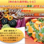 【秋の永久保存版レシピ】絶妙な味のバランスで苦手な春菊が好きになる!