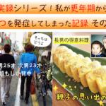 【情熱大陸編】小学6年生の息子が言ったあの衝撃の一言!