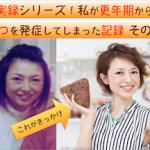 【情熱大陸編】更年期になりやすい人ってき◯◯◯な人!