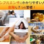 【緊急対策】インフルエンザにかかりやすい人の危険な7つの習慣