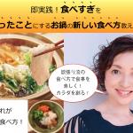 即実践!食べすぎをなかったことにするお鍋の新しい食べ方教えます!