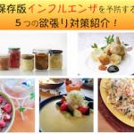【永久保存版】インフルエンザを予防する5つの欲張り対策紹介!