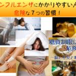 【今すぐチェック】インフルエンザにかかりやすい人の危険な7つの習慣