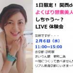 【緊急10時に京都到着!】4時間で驚きの体感と目からウロコのすっきり解決のお話します!