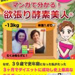 【再送】ダイエットは痩せるのではなく究極の魅せるカラダつくりが欲張り流です!