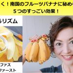 知っとく!南国のフルーツバナナに秘められて5つのすっごい効果!