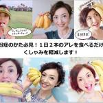 花粉症のかた必見!1日2本バナナを食べるだけでくしゃみを軽減します!