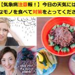 【気象病注意報!】今日の天気にはこんなモノを食べて対策をとってください!