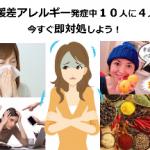 寒暖差アレルギー発症中10人に4人!今すぐ即対処法を!