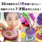 36才過ぎたら紫色を食べるべし!年齢マイナス7才肌を手に入れろ!