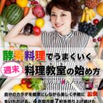 健康と美を手に入れるために「女性」が料理の先生にならなければならない理由がある!
