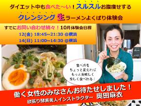 【生ラーメン体験会大募集!】欲張り酵素美人初!食べるほどにお腹痩せスルクレンジング生ラーメン食べませんか?