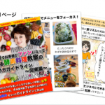 メルマガ読者様先行リリース料理教室に90日でお客様がファンになって集まるガイドラインプレゼント!