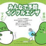 横浜 料理教室 インフルエンザにかかりやすい人の危険な7つの習慣