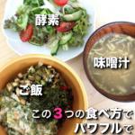 【25ページ必見】宴会脂肪週明け即対策この3つのポイントでスッキリ解決!