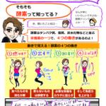 【お客様の感想】私、酵素教えているんですが田邊さんのマンガ衝撃ですすっごい面白い!!