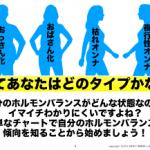 【緊急12枠限定無料】くびれホルモンを手に入れるための新しいホルモンバランスチェックシート
