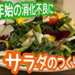 【動画】年末年始の消化不良を即、解決するサラダのつくり方