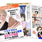 リスクゼロで美味しく食べて副業になる!おむすび物販がすごい人気のガイドBOOK