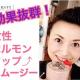 【効果抜群!◯◯ろが女性ホルモンアップ!即買いせよ!】