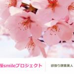 更年期対策!桜と私たちのカラダのある共通点は体温?!