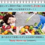 【今夜21時に配布】なぜ今、Body Warm-up Lessonが選ばれる理由があった!