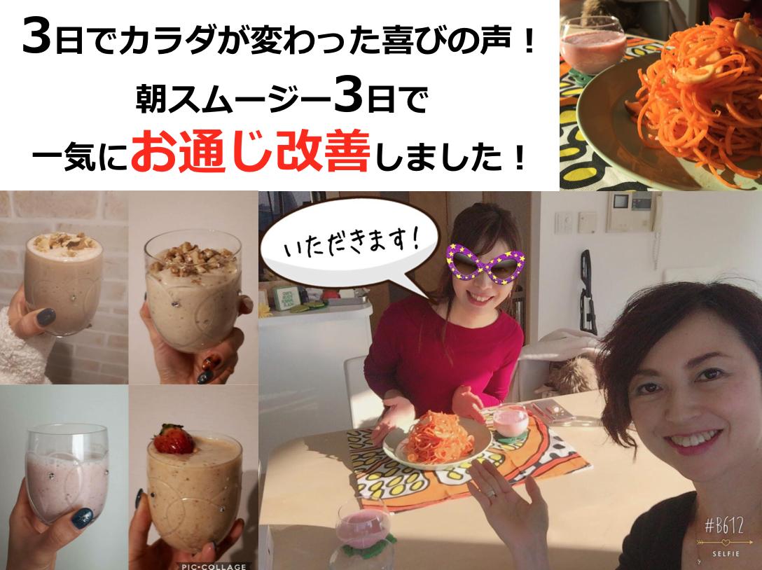 【3日でカラダは変わった驚きの声】朝スムージー3日で一気にお通じ改善しました!