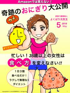 忙しい35歳以上の女性は食べ方を変えよう!奇跡のおにぎり電子書籍