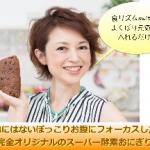 【重大発表予告】ついにあの日本のスーパーfoodが主役になる!