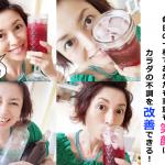 【夏の定番紫のドリンク】毎日の一杯であなたも家族も笑顔にしてカラダの不調を改善できる!