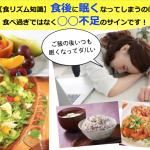 【食リズム知識】食後に眠くなってしまうのは食べ過ぎではなく酵素不足のサインです!