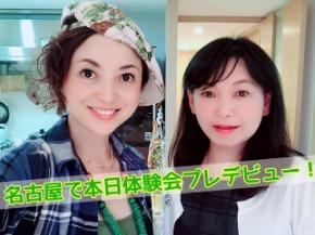 【名古屋校いよいよ開講】発酵食のプロが欲張り酵素美人インストラクラーデビューストーリー1