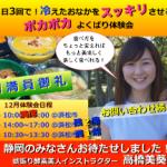 【特別号外】元看護師で腸もみサロンオーナーが静岡で体験会を開催します!