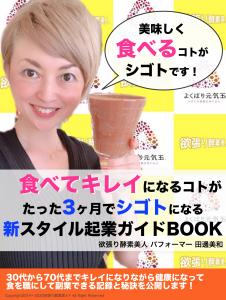 食べてキレイになるコトがたった3ヵ月でシゴトになる新スタイル起業ガイドBOOK