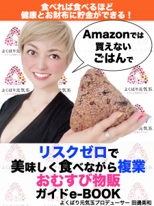 リスクゼロ美味しく食べながら複業おむすび物販ガイドBOOK