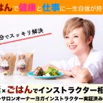 6日、7日横浜オフィスでごはん×酵素ご馳走します!