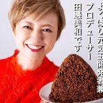 【募集開始】「究極のごはん」を日本中へ広げる 研究チームを募ります!